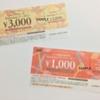 【2020年9月】丸の内カード「Autumnクーポン」は会員特典! 3000円分と1000円分の2種類送付されてきました