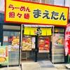 【食レポ】弘明寺の担々麺屋さん「まえたん」で特製担々麺と汁なし担々麺を食べました。