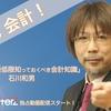 石川和男さんが「自分で決める」を紹介してくださいました!