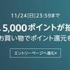 Amazon日本でもブラックフライデー11/22(金)から開催!