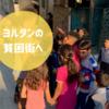 ヨルダンの貧困街へ行く【日本の貧困率とは】