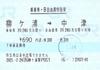 九州在来線特急料金値上げへ