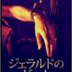 『ジェラルドのゲーム』感想 スティーヴン・キング原作のNetflixオリジナル作品 ※ネタバレあり