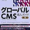 岡部武『グローバルCMS導入ガイド』
