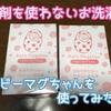 【レビュー】ベビーマグちゃんの使い方!洗剤を使わない洗濯!