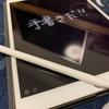 今まで仕事では使っていなかったiPadを在宅で活用!