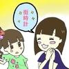 キッザニア甲子園15回目 その2(ハロウィーン期間)