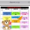 体育の日レッスンスケジュール(10/8更新)