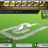 ミニ四駆作ってみた〜その402 「超速GP:シーズン16攻略」