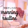 早起きの日のモーニングルーティン簡易版
