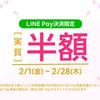 LINE Pay決済50%還元でモスバーガー購入 ☆彡