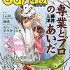 月刊群雛(GunSu)2016年2月号の全作品感想