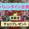 【2月1日から】バレンタイン企画