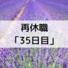 「うつ病」で再休職「35日目」+WordPressデビュー(別ブログ)