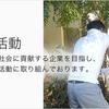 社会貢献活動 – 岡山県豪雨ボランティア活動支援