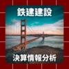 【決算情報分析】鉄建建設(TEKKEN CORPORATION、18150)