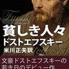 弱者男性文学としてのドストエフスキー「貧しき人々」