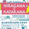 日本や日本語について学べるひらがな・カタカナ
