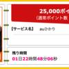 【ハピタス】auひかりが期間限定25,000ポイント(25,000円)!