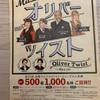 山陽マルナカ・ハウス食品 ファミリーミュージカル 500組1000名様ご招待 6/30〆