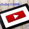 YouTubeはエア・カルチャーセンター!これもある意味YouTuberかも?!
