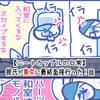 【漫画】今日は彼氏が東京へ最終面接に行きましたー!貞美は大阪にいます。