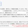 Chromeでdevドメインのサイトに接続できない(ERR_ICANN_NAME_COLLISION)