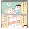 前歯の黒ずみの原因【4コマ漫画2本】