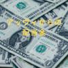 【配当金】米国株から配当金ゲット