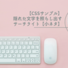 【CSSサンプル】隠れた文字を照らし出すサーチライト【小ネタ】