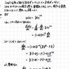 一階線形微分方程式への変換 ーベルヌーイ方程式ー