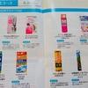 小林製薬(4967)から優待が到着:5000円相当の自社製品