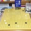 (囲碁セット)格安5000円で19路盤と碁石セットがそろいました!