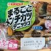 ヤマザキ まるごとメンチカツデニッシュ  食べてみました