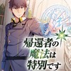 【原作】韓国版「帰還者の魔法は特別です」を読む方法