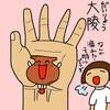 心包経(PC)7 大陵(だいりょう)