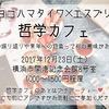 【終了】ヨコハマタイワ×エスプリ【哲学カフェパーティー】