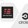 Serverless Framework,CircleCIでの更新の自動化