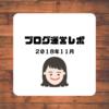 【ブログ運営報告】2018年11月。ブログ開設から3カ月〜PV数低迷期〜