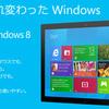 「Windows 7 ダウンロード版」だと思う
