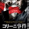 映画 『コリーニ事件』を観る