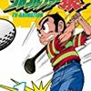 ゴルフアニメおすすめランキング3選