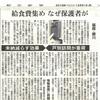 【新聞】小中学校の給食費を PTA の親が戸別訪問して集金する地獄のようなシステムが実在するらしい(福岡県柳川市)