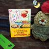 閉店間際の書店に駆け込み気になっていた本を購入しました「作ってあげたい小江戸ごはん たぬき食堂、はじめました!」の感想( @pompomp91329388 さん )