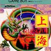 上海 ゲームボーイ版 このゲームで上海の基本を学ぼう