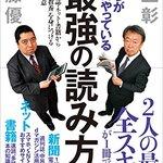 「知る」は「楽しい」。日経新聞を楽しむ読み方と、紙の新聞の意外なメリット