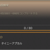 【FF14】探検手帳埋め ~漆黒編~