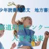 第62回青少年読書感想文地方審査会 都道府県コンクール2016 入賞者発表