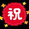 100記事突破!~ブログ開設のきっかけと今後の展望~