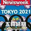 Newsweek (ニューズウィーク日本版) 2020年04月14日号 ルポ五輪延期/NY「医療崩壊」前夜の最前線